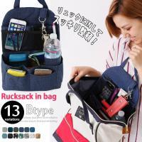 リュックインバッグ リュック インナーバッグ バッグインバッグ 3L リュック ar-RUKU-INRU2m メール便送料無料