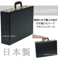 【送料無料】[特典付] 日本製 ビジネス ハード アタッシュケース A3 45cm バック 鞄 豊岡製 国産 かばん GUSTO ハードアタッシュケース (hi-21215)