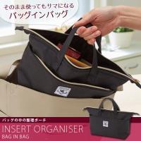バッグの中で迷子になっていた小物類を、7個のポケットでスッキリ分けて見やすく収納!  クッション性の...