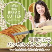 ●これぞパン切り革命!さくさく切れるパン切り包丁【Estale 電動ブレッドカッター】  こんなお悩...