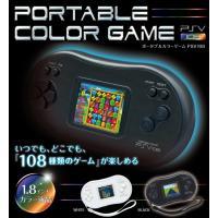 プレイポータブルカラーゲーム PSV 108  約1.8インチのカラー液晶ディスプレイ搭載ポータブル...