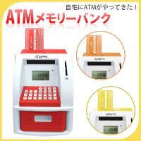 あなたの貯金をお手伝い♪超多機能ATM型貯金箱♪  カードと暗証番号、2重のセキュリティでお金を守る...