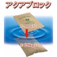 水害、洪水対策に!  特長: ●土は不要。水に浸けて3分で約20〜30kgの土のうができます。  ●...