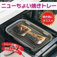 みどりや - 魚焼き トレー プレート 網 グリル ガスコンロ 調理 ニューちょい焼きトレー (s-7956m)メール便送料無料|Yahoo!ショッピング