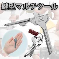 鍵とほぼ同じ形と大きさのコンパクトなマルチツールです!  ステンレス製なので錆びることもなく、また1...