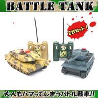 戦車が2機セットで対戦が可能!  大人もはまってしまうバトル戦車!!  前後進・左右旋回はもちろん、...