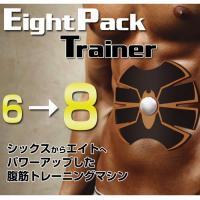 8箇所の電極から発せられるEMS(Muscle Stimulation Electrical) で筋...