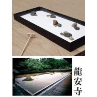 静かに心で石を置いて、砂に模様を描きます。  京都 右京区にある龍安寺の方丈庭園をモチーフに小さな枯...