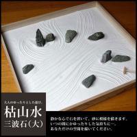 日本庭園をあなたのもとに。枯山水セット・大サイズ【三波石】   【セット内容】  砂・トレイ・石(三...