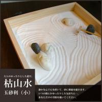 日本庭園をあなたのもとに。枯山水セット・小サイズ【玉砂利】   【セット内容】  砂・トレイ・石(玉...
