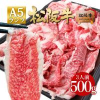 豪華A5ランク指定の松阪牛の希少部位から人気部位まであらゆる部位を使用した贅沢なスライス! ステーキ...