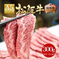 最高ランクA5指定の松阪牛の希少部位から人気部1位まで あらゆる部位を使用した贅沢なちょっぴり厚切り...
