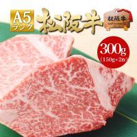 希少な最高ランクA5の 松阪牛ヒレステーキ2人前! 全国 送料無料 でお送りいたします。  松阪牛 ...