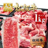 最高ランクA5指定の松阪牛の希少部位から人気部位まで あらゆる部位を使用した贅沢なスライス! 人気の...