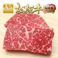 3種類からお選びいただける松阪牛A5等級ステーキ 2人前 ・さっぱり 赤身ステーキ 100g×2枚 ...