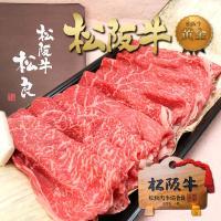 あっさりお召し上がりいただける松阪牛のすき焼き!【 送料無料 】 しゃぶしゃぶにしても美味しい♪ 「...