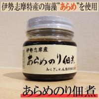 あらめは、三重県で古くから食べられてきた海藻で、伊勢神宮にも奉納されています。最近ではあらめに含ま...