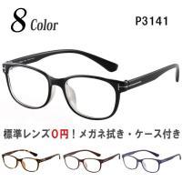 【数量限定!半額2,480円→1,240円!6/25まで】メガネ 度付き度なし眼鏡 サングラス ブルーライトカットレンズ対応めがね Poly+/P3141