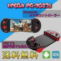 ipega PG-9087S Bluetooth ゲームコントローラ ゲームパッド