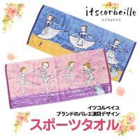 可愛い〜♪「ジゼル」「ドン・キホーテ」の2種類♪ バレエ タオル【Itsuko Kawaguchi】...