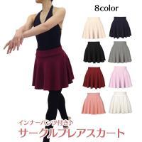 インナーパンツ付きで見えても安心♪ サークル型フレアスカート 大人 バレエ スカート全7色展開  ★...