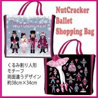 バレエ ギフト☆くるみ割り人形☆ 大きめエコバッグ・ショッピングバッグ