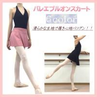 【滑らかな生地が心地いい★バレエプルオンスカート】 大人 バレエ用品 スカート6色展開