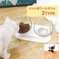 食器台 食器 ペット用品 猫 犬 ボウル ダブルボウル シングルボウル 白 猫の顔 プラスチック 食べやすい 15 調整できる 斜め 餌皿 えさ皿 餌