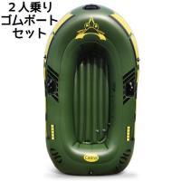 ゴムボート ビニールボート オール付き パドル付き ツーマンボート 2人乗り 2人用 フロートボート 空気入れ 手漕ぎボート 水遊び アウトドア レジ
