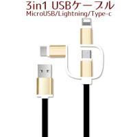 MicroUSB、Lightning、Type-cの充電ができる3in1USBケーブルです。 これ1...