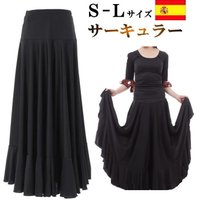 サーキュラー 広がるスカート Made in Spain こちらの商品はスペイン バレンシアからの直...