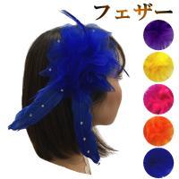 フェザーと羽にラインストーンがついてるヘッドドレス コサージュピンとヘアピンがついておりますので髪飾...