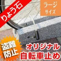 手前に直径3センチの穴を貫通させました。チェーン等を通してロックすれば自転車スタンドと自転車が一体化...