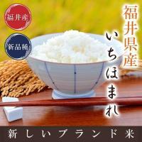 いちほまれという新しい良食味のブランド米福井県から生まれました。 全国からの名前を募集したところ10...