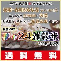 ■夢の24雑穀米・国産100%・1kg(500gX2袋) ■国産雑穀24種類配合 ■賞味期限:商品の...