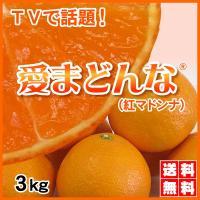 ■紅まどんな2kg(家庭用)  L〜3Lサイズ ■産地:愛媛県産 ■配送方法:送料無料、常温便  北...