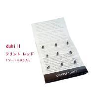 ダンヒル ライター 専用ガスボンベ+フリント(赤) セット|mikawatk|04