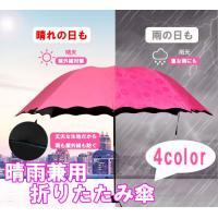 折り畳み傘 折りたたみ傘 日傘 晴れ雨兼用 レディース 花柄 紫外線対策 コンパクト 8本骨 オシャレ 傘 送料無料