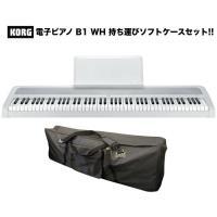 KORGのエントリー88鍵盤電子ピアノと持ち運びに便利なソフトケースのお得なセット!  ======...