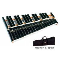 ・YAMAHA 木琴 NO.185 と純正ソフトケース SC-TX60のお得なセット ・卓上木琴 N...