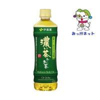 お〜いお茶 濃い茶 PET 525ml   商品特長 上質、かつカテキンが豊富な国産茶葉を選定し、ま...