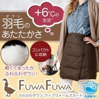 『防寒対策 ふわふわダウン ラップウォームスカート(巻きスカートタイプ)』 軽くてあったかい洗えるダ...