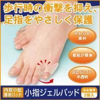 『小指ジェルパッド(内反小趾専用パッド)左右兼用2個入り』 歩行時の衝撃を抑え足指をやさしく保護!足...