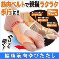 『健康筋肉ゆびただし(超薄型外反母趾サポーター)』 親指の筋肉をサポートし、自然に外反母趾をサポート...
