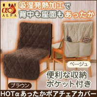 『HOTαあったかボアチェアカバー(椅子・座椅子用暖かチェアカバー)』 イスや座椅子にさっとかけるだ...