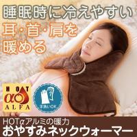 睡眠中専用防寒ネックウォーマー HOTαアルミの暖力 おやすみネックウォーマー