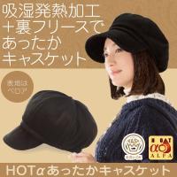 『HOTαあったかキャスケット(吸湿発熱加工+裏フリース暖かキャスケット帽子)』 あったかい工夫で寒...