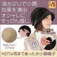 『HOTα耳まであったか小顔帽子(ボア生地耳あて付き暖か小顔帽子)』 深かぶりで小顔効果を演出!!冬...