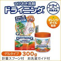 『ドライクリーニング専用洗剤 つけおき洗剤 ドライニング 300g』 天然オレンジオイル成分ですすぎ...