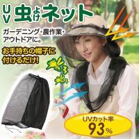 『UVカット率93%防虫、紫外線対策 UV虫よけネット』 お手持ちの帽子につけるだけ♪日差しカット×...